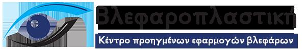 Βλεφαροπλαστική - Πλαστική Χειρουργική Βλεφάρων - Θεσσαλονίκη